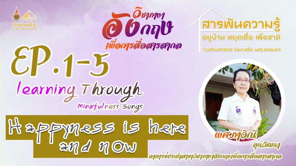 Learning Through Mindfulness Songs (ผศ.ภาวิณี อุ่นวัฒนา) ตอน 1-5