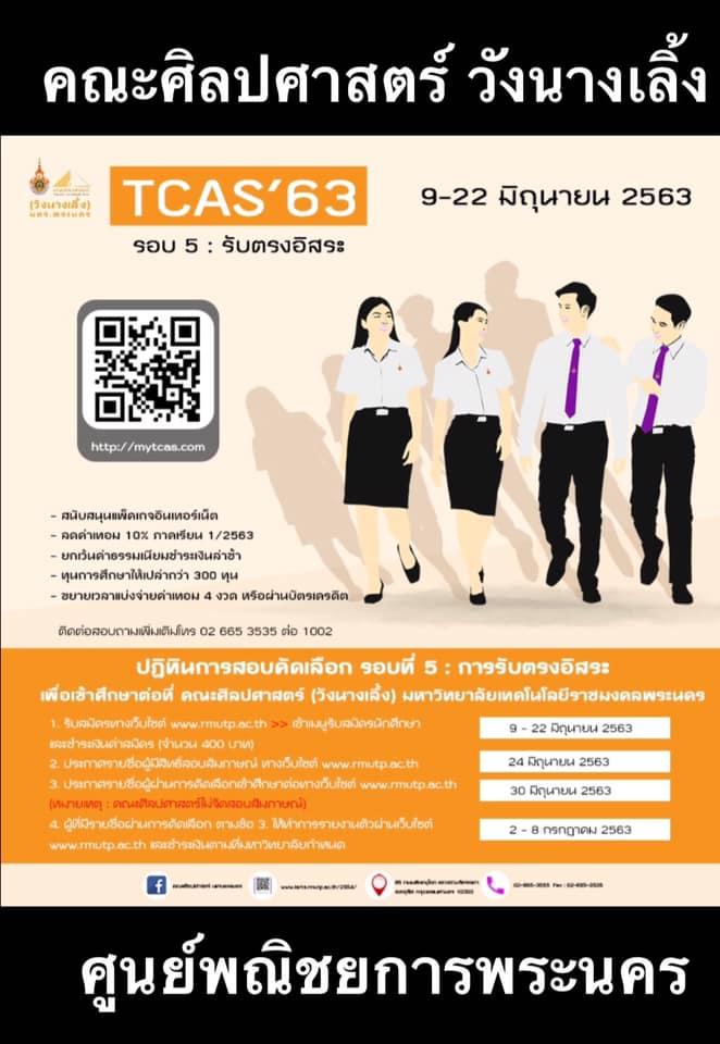 📣ประกาศด่วน! จากคณะศิลปศาสตร์ (วังนางเลิ้ง มทร.พระนคร) ศูนย์พณิชยการพระนคร กำหนดเปิดรับสมัครนักศึกษา ระดับ ม.6 (รอบรับตรงอิสระ) TCAS 5 (รอบสุดท้าย) เพื่อเข้าศึกษาต่อในระดับปริญญาตรี ใน 4 สาขาวิชา