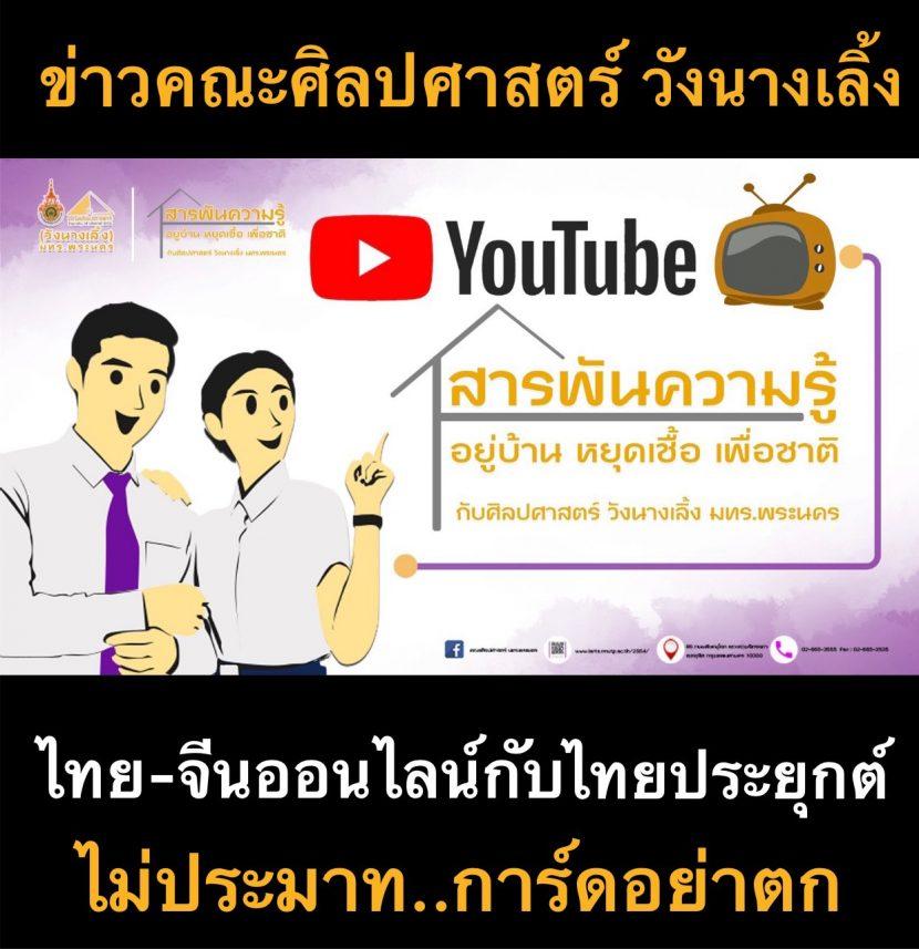 เปิดตัวคลิปแรก สุดปัง! กับนักกีฬาโอลิมปิค คนแรกของมหาวิทยาลัย เด็กสาขาวิชาเอกภาษาไทยประยุกต์ คณะศิลปศาสตร์