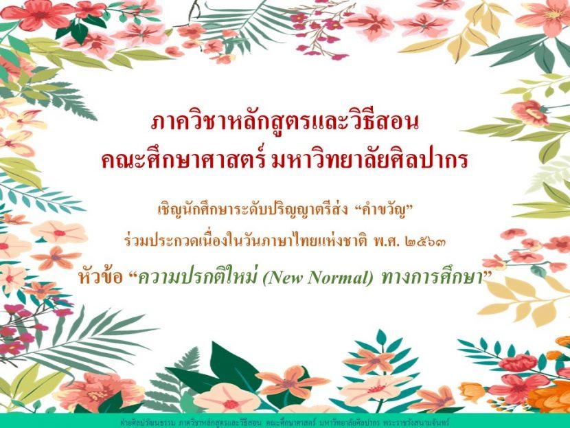 """ขอเชิญนักศึกษาระดับปริญญาตรีทั่วประเทศร่วมประกวดคำขวัญเนื่องในวันภาษาไทยแห่งชาติ พ.ศ. ๒๕๖๓ หัวข้อ """"ความปรกติใหม่ (New Normal) ทางการศึกษา"""""""
