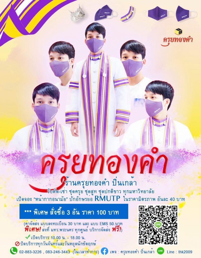 """ข่าวดี...ของสำคัญ และจำเป็นที่คุณ """"ต้องมี!"""" หน้ากากอนามัย ปักโลโก้ RMUTP (Rajamangala University of Technology Phra Nakorn)"""