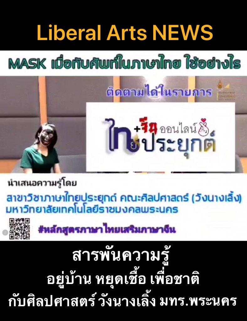 """สาขาวิชาไทยประยุกต์ ทุ่มสุดตัว ในคลิป """"ไทย-จีนออนไลน์ กับไทยประยุกต์ ตอน แมสก์ หรือ มาสก์"""