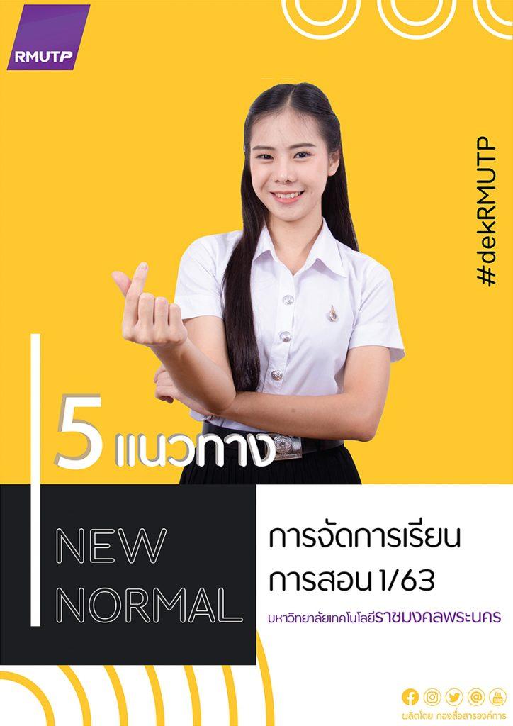 คลายข้อสงสัย 🤓 การจัดการเรียนการสอน มหาวิทยาลัยเทคโนโลยีราชมงคลพระนคร ปีการศึกษา 1/2563 สไตล์ RMUTP New Normal ⚡️⚡️