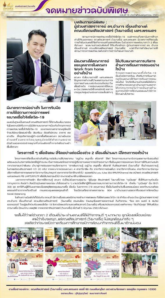 งานสื่อสารองค์การ คณะศิลปศาสตร์ (วังนางเลิ้ง) มหาวิทยาลัยเทคโนโลยีราชมงคลพระนคร จัดทำจดหมายข่าวฉบับพิเศษ ฉบับที่ 16 ประจำเดือนพฤษภาคม 2563