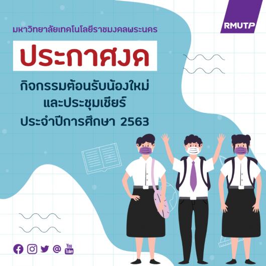 ราชมงคลพระนคร งดกิจกรรมรับน้องใหม่และประชุมเชียร์ ประจำปีการศึกษา 2563