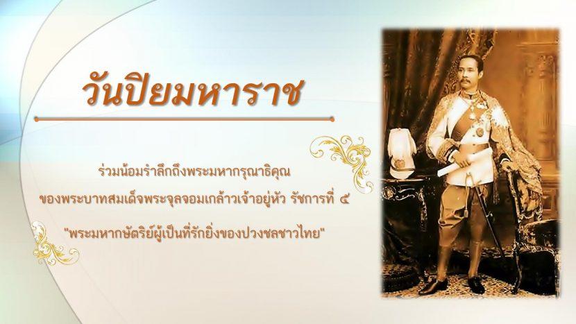 วันปิยมหาราช 23 ตุลาคม ประวัติและความสำคัญของวันปิยมหาราช