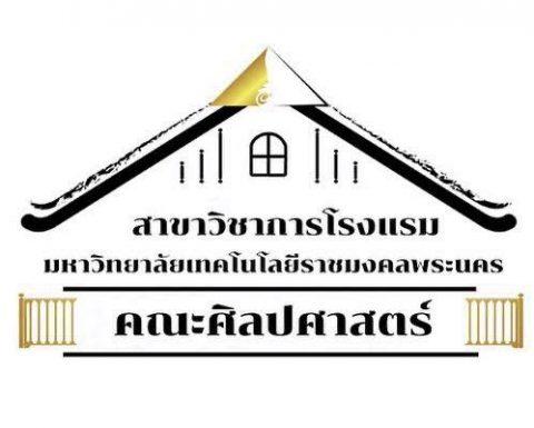 สาขาวิชาการโรงแรม   /  Bachelor of Arts Program in Hotel  - Click