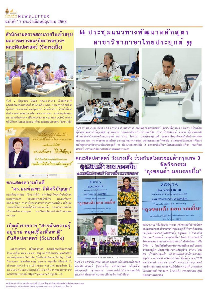 จดหมายข่าว ฉบับที่ 17  ประจำเดือน มิถุนายน 2563 - หน้า 1