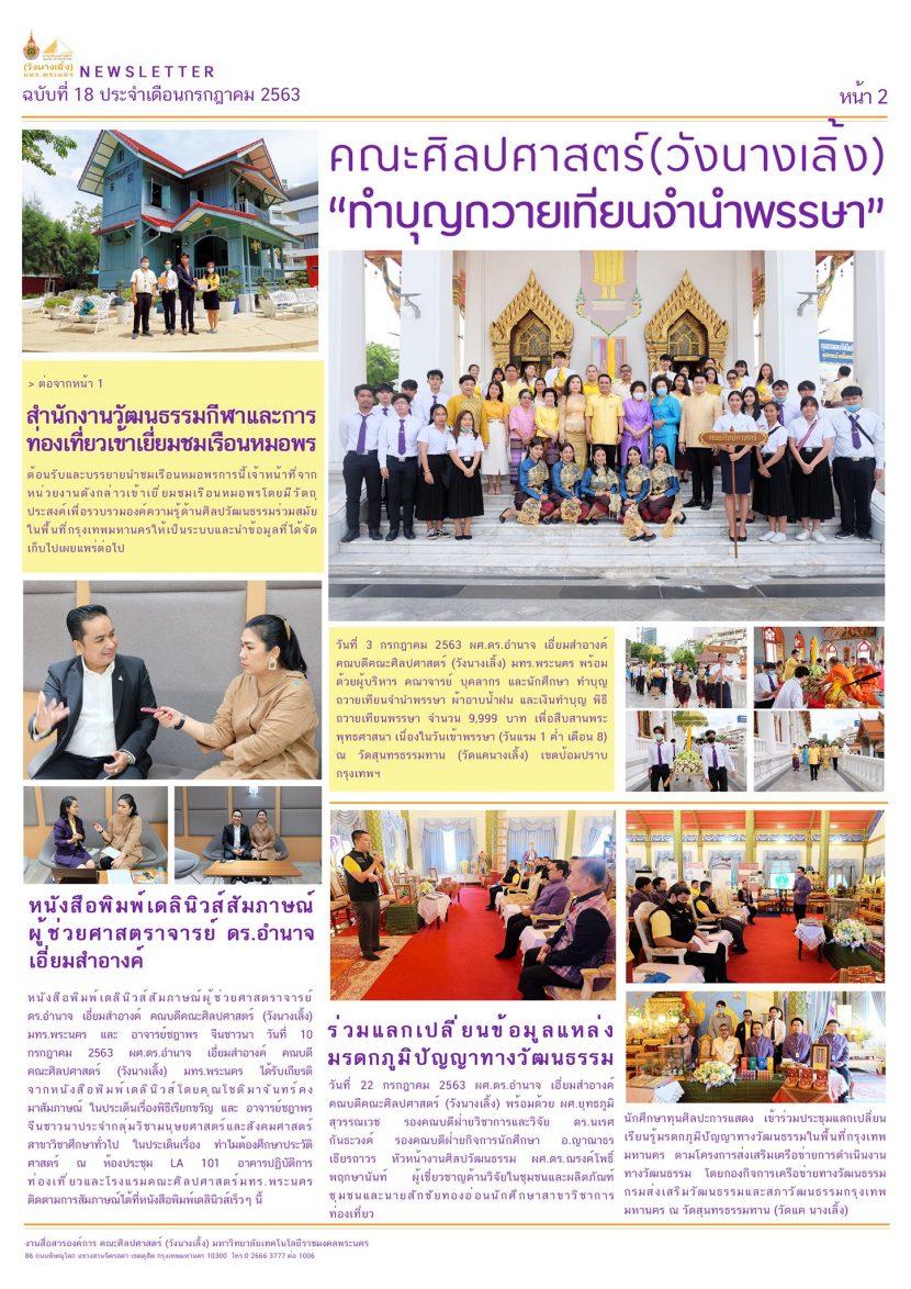 จดหมายข่าว ฉบับที่ 18  ประจำเดือน กรกฎาคม 2563 - หน้า 2