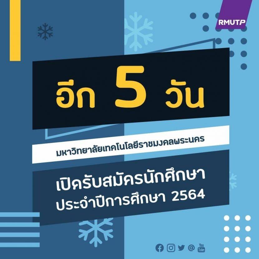 อีก 5 วัน มหาวิทยาลัยเทคโนโลยีราชมงคลพระนคร เปิดรับสมัครนักศึกษา ประจำปีการศึกษา 2564