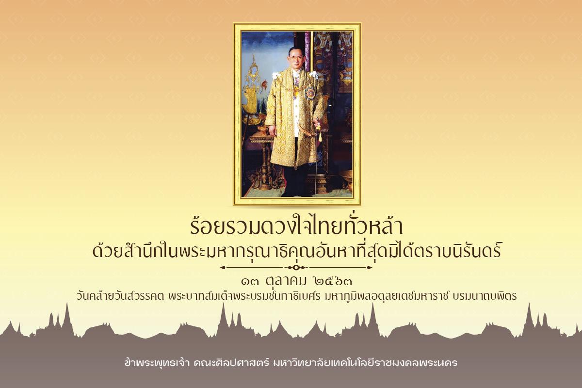 13 ตุลาคม วันคล้ายวันสวรรคตของพระบาทสมเด็จพระบรมชนกาธิเบศร มหาภูมิพลอดุลยเดชมหาราช บรมนาถบพิตร - Banner