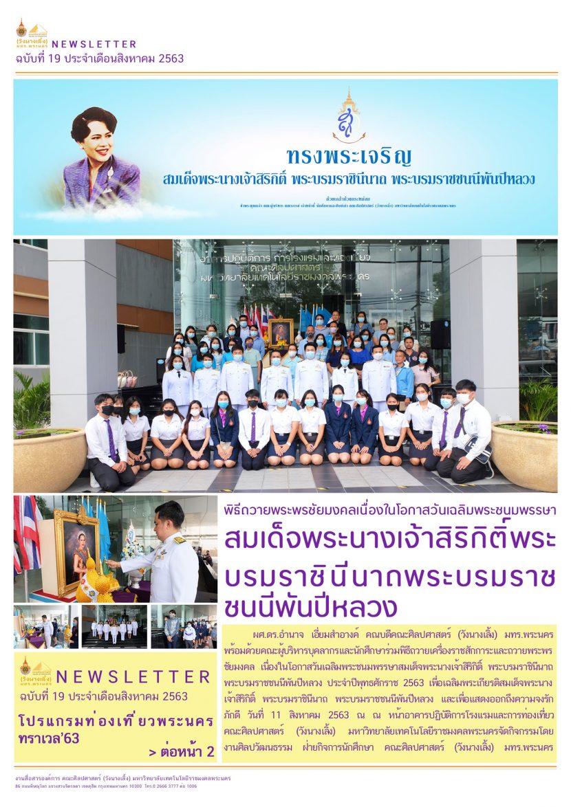 จดหมายข่าว ฉบับที่ 19 ประจำเดือน สิงหาคม 2563 - หน้า 1