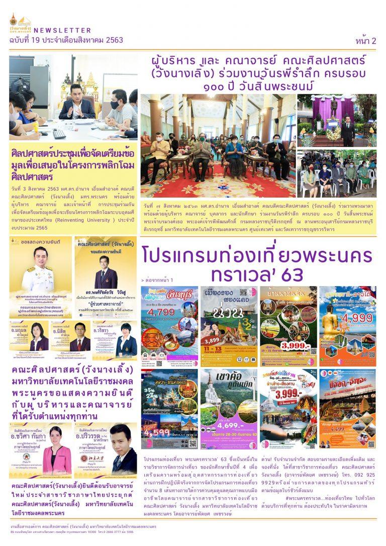 จดหมายข่าว ฉบับที่ 19  ประจำเดือน สิงหาคม 2563 - หน้า 2