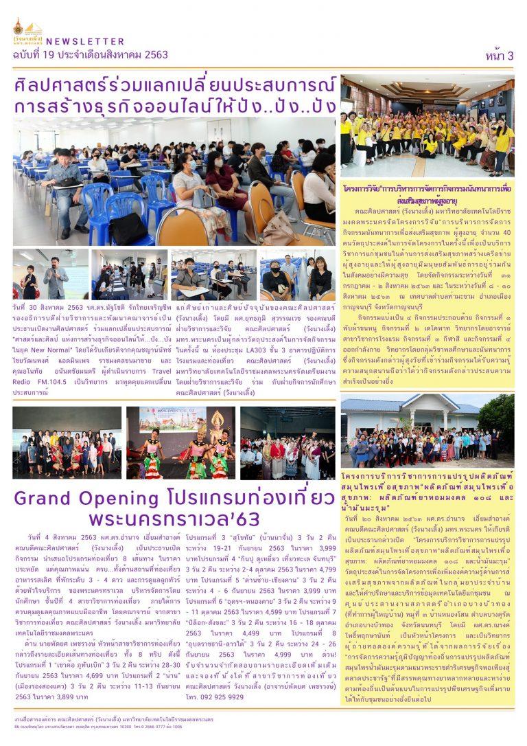 จดหมายข่าว ฉบับที่ 19  ประจำเดือน สิงหาคม 2563 - หน้า 3