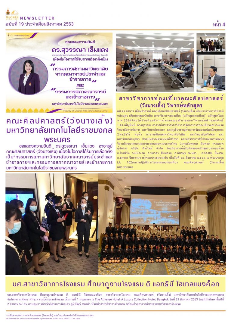 จดหมายข่าว ฉบับที่ 19  ประจำเดือน สิงหาคม 2563 - หน้า 4