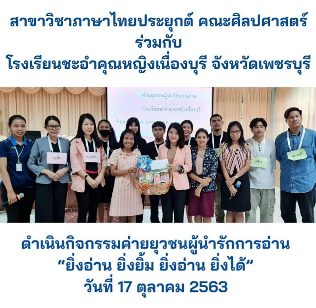 """สาขาวิชาภาษาไทยประยุกต์ คณะศิลปศาสตร์ (วังนางเลิ้ง) ร่วมกับโรงเรียนชะอำ คุณหญิงเนื่องบุรี จังหวัดเพชรบุรี ดำเนินกิจกรรมในโครงการค่ายยุวชนผู้นำรักการอ่าน ภายใต้กิจกรรม """" ยิ่งอ่าน ยิ่งยิ้ม ยิ่งอ่าน ยิ่งได้ """""""