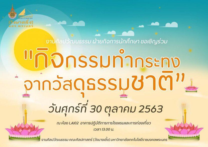 """ขอเชิญร่วม """"กิจกรรมทำกระทง จากวัสดุธรรมชาติ"""" วันศุกร์ที่ 30 ตุลาคม 2563"""