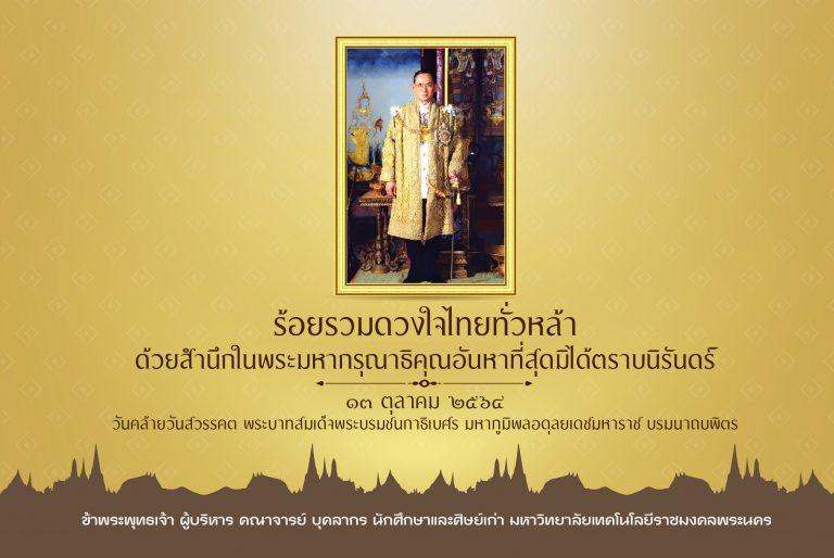 13 ตุลาคม วันคล้ายวันสวรรคตของพระบาทสมเด็จพระบรมชนกาธิเบศร มหาภูมิพลอดุลยเดชมหาราช บรมนาถบพิตร - Banner -2021