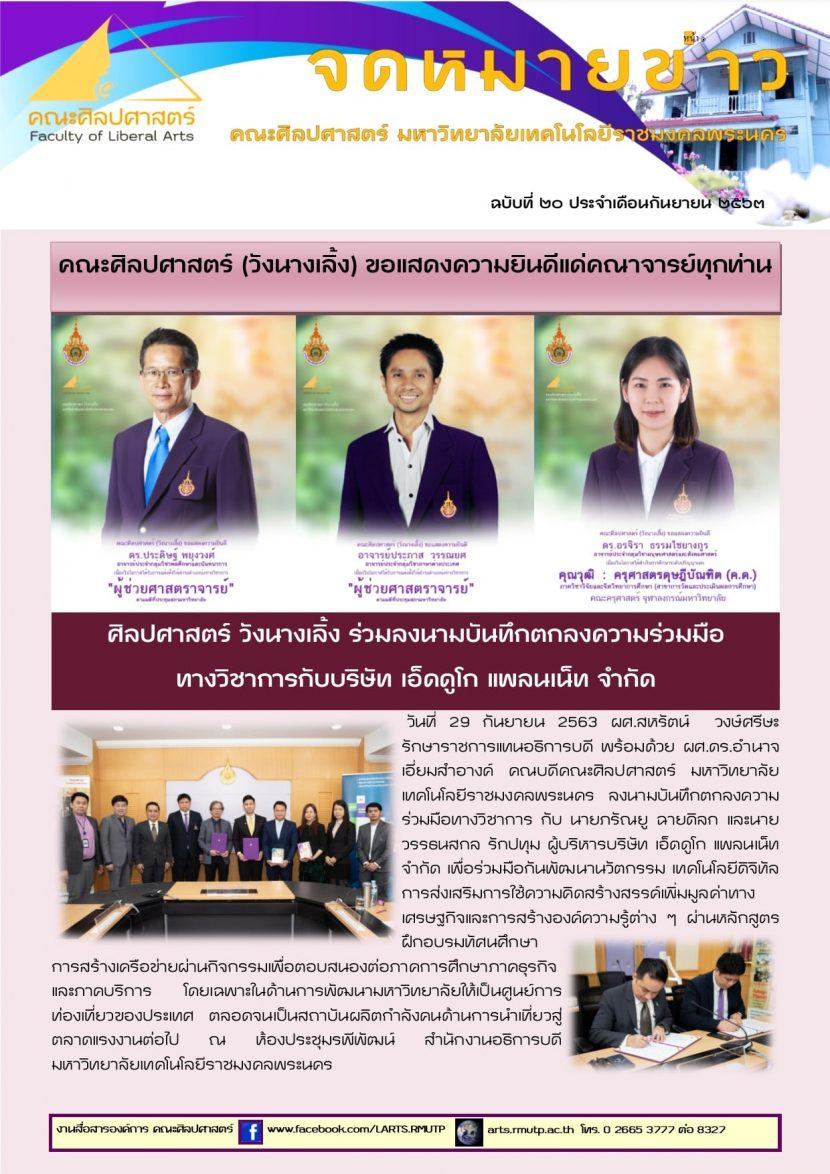 จดหมายข่าว ฉบับที่ 20 ประจำเดือน กันยายน 2563 - หน้า 1