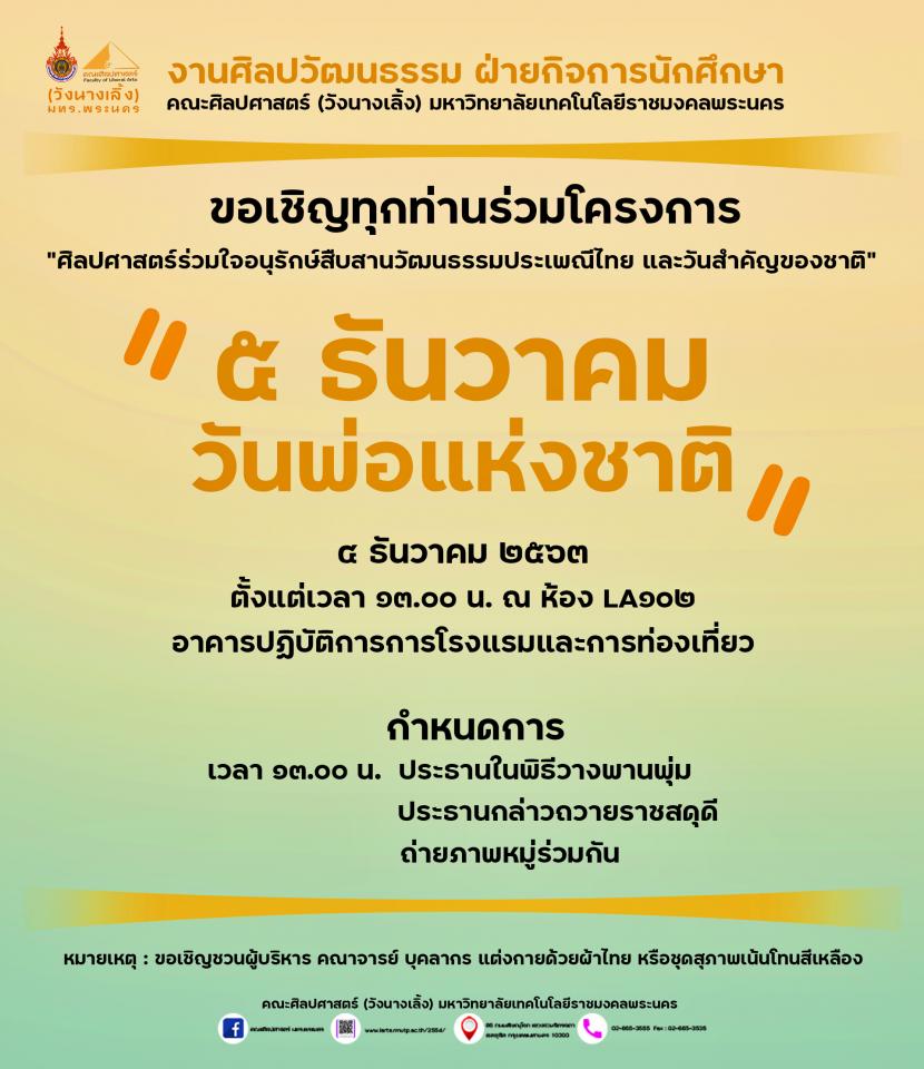 """งานศิลปวัฒนธรรม ฝ่ายกิจการนักศึกษา ขอเชิญทุกท่านร่วมโครงการ """"ศิลปศาสตร์ร่วมใจอนุรักษ์สืบสานวัฒนธรรมประเพณีไทย และวันสำคัญของชาติ"""" """" ๕ ธันวันคม วันพ่อแห่งชาติ"""" ๔ ธันวันคม ๒๕๖๓ ตั้งแต่เวลา ๑๓.๐๐ น. ณ ห้อง LA๑๐๒ อาคารปฏิบัติการการโรงแรมและการท่องเที่ยว"""