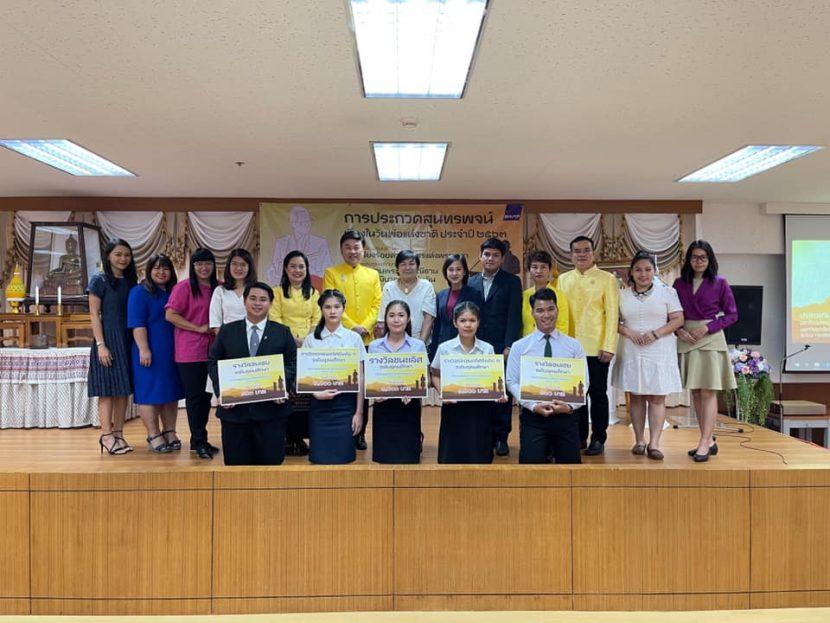 """สาขาวิชาภาษาไทยประยุกต์ คณะศิลปศาสตร์ (วังนางเลิ้ง) ร่วมกับกองศิลปวัฒนธรรม จัดการประกวดสุนทรพจน์ เนื่องในวันพ่อแห่งชาติ ประจำปี ๒๕๖๓ """"นักเรียนเตรียมอุดม และนักศึกษา มรภ..รำไพพรรณี คว้ารางวัลชนะเลิศ"""""""