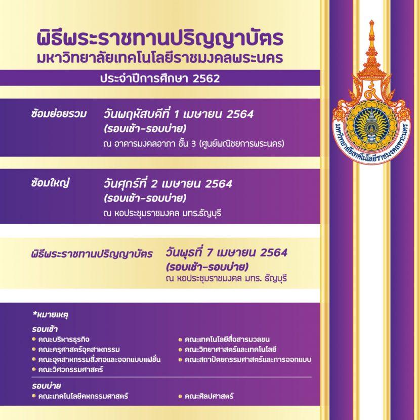 👩🎓👨🎓วันซ้อมย่อยรวม วันซ้อมใหญ่ และพิธีพระราชทานปริญญาบัตร มหาวิทยาลัยเทคโนโลยีราชมงคลพระนคร ประจำปีการศึกษา 2562
