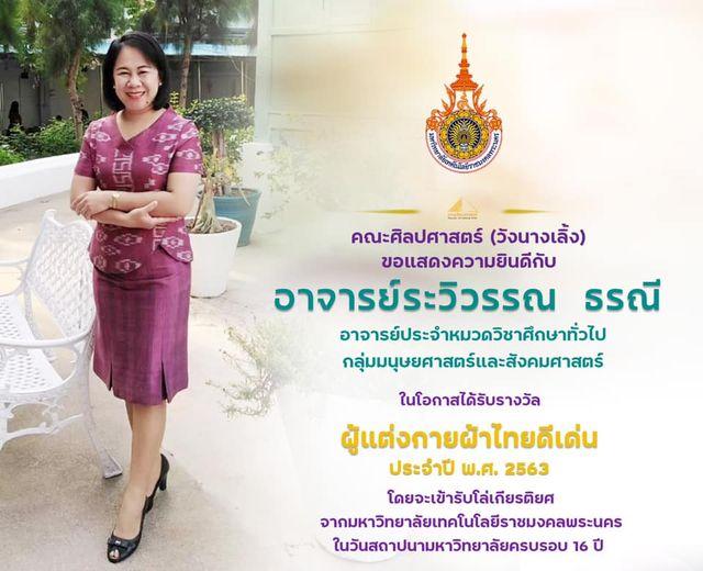 """คณะศิลปศาสตร์ (วังนางเลิ้ง) มหาวิทยาลัยเทคโนโลยีราชมงคลพระนคร ขอแสดงความยินดีกับ อาจารย์ระวิวรรณ ธรณี ในโอกาสได้รับรางวัล """"ผู้แต่งกายผ้าไทยดีเด่น ประจำปี พ.ศ. 2563"""""""