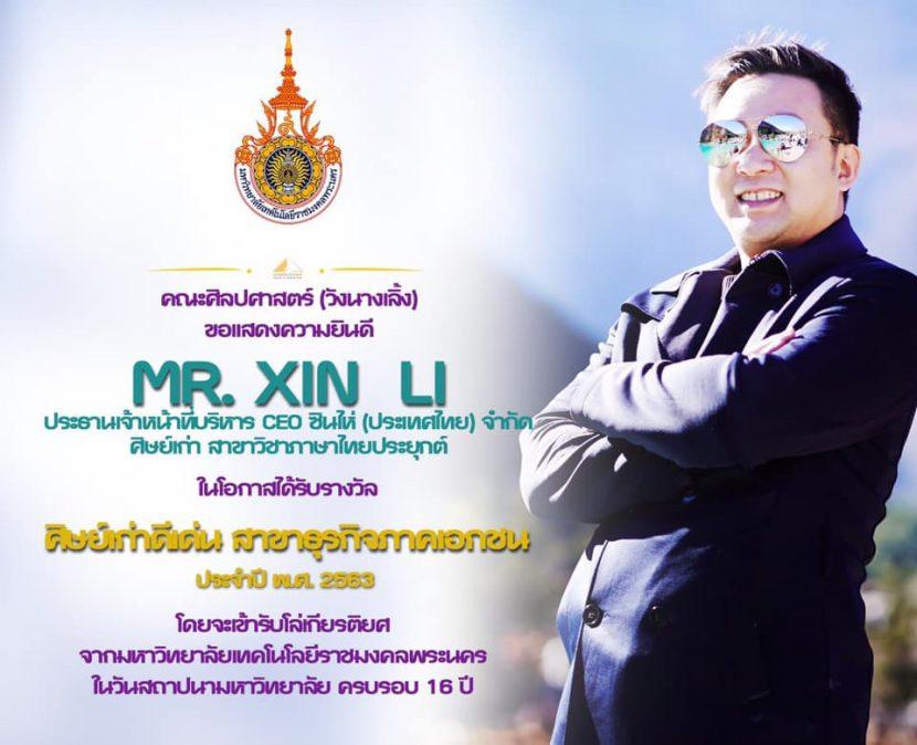 """ศิษย์เก่าสาขาวิชาภาษาไทยประยุกต์ คณะศิลปศาสตร์ วังนางเลิ้ง ได้รับรางวัล """"ศิษย์เก่าดีเด่น ประจำปี ๒๕๖๔"""" ในงานครบรอบ ๑๖ ปี มหาวิทยาลัยเทคโนโลยีราชมงคลพระนคร นางวิไลลักษณ์ ตางาม ผู้ช่วยคณบดีและหัวหน้าสาขาวิชาภาษาไทยประยุกต์ คณะศิลปศาสตร์ วังนางเลิ้ง ศูนย์พณิชยการพระนคร เปิดเผยว่า """"ขอแสดงความยินดีกับ Mr.Xin Li หรือ นายฉัตรอุดม ศิษย์เก่า ซึ่งเป็นนักศึกษาจีน จากสาขาวิชาภาษาไทยประยุกต์ ได้รับการพิจารณาจากคณะกรรมการให้ได้รับรางวัลศิษย์เก่าดีเด่น ประจำปีพุทธศักราช ๒๕๖๔ ของมหาวิทยาลัย โดยจะเข้ารับโล่เกียรติยศในวันสถาปนามหาวิทยาลัย ในวันที่ ๑๘ มกราคม ๒๕๖๔ ณ ห้องประชุมมงคลอาภา ชั้น ๓ คณะบริหารธุรกิจ มหาวิทยาลัยเทคโนโลยีราชมงคลพระนคร"""""""