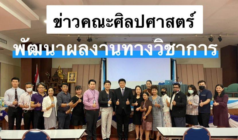 วันนี้ (15 ธันวาคม 2563) รศ.ดร.นัฐโชติ รักไทยเจริญชีพ รองอธิการบดีฝ่ายวิชาการและพัฒนาคณาจารย์ รับเชิญเป็นวิทยาการบรรยายพิเศษ จากฝ่ายวิชาการและวิจัย 3 คณะ ได้แก่ คณะอุตสาหกรรมสิ่งทอและออกแบบแฟชั่น คณะบริหารธุรกิจ และคณะศิลปศาสตร์ ศูนย์พณิชยการพระนคร ซึ่งได้ร่วมกันจัดกิจกรรมเพื่อส่งเสริมความรู้และประสบการณ์ในการศึกษาหลักเกณฑ์และข้อปฏิบัติในการทำผลงานทางวิชาการ เพื่อขอตำแหน่ง ผศ. รศ. และ ศ. แบบโฟกัสกรุ๊ป...