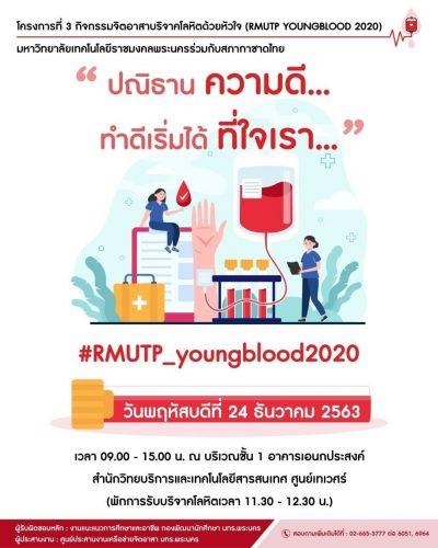 ขอเชิญ บุคลากรและนักศึกษา ร่วมบริจาคโลหิตในกิจกรรมจิตอาสาบริจาคโลหิตด้วยหัวใจ (RMUTP Young Blood 2020) โครงการ ปณิธาน ความดี ทำดีเริ่มได้ ที่ใจเรา วันที่ 24 ธันวาคม 2563 เวลา 09.00-15.00 น. ณ บริเวณชั้น 1 อาคารอเนกประสงค์ ศูนย์เทเวศร์