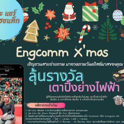 กำหนดการการจัดงานโครงการส่งเสริมทักษะการใช้ภาษาอังกฤษในงานเทศกาลคริสต์มาส ในวันศุกร์ที่ 25 ธันวาคม 2563 เวลา 11.00-14.00 น. ณ บริเวณโถงอาคารปฏิบัติการโรงแรมและการท่องเที่ยว คณะศิลปศาสตร