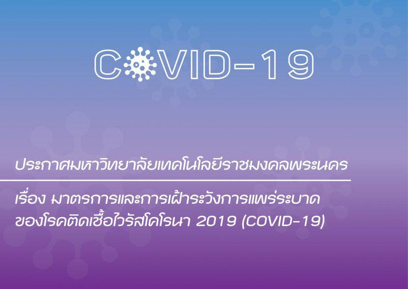 ประกาศมหาวิทยาลัยเทคโนโลยีราชมงคลพระนคร เรื่อง มาตรการและการเฝ้าระวังการแพร่ระบาดของโรคติดเชื้อไวรัสโคโรนา 2019 (COVID-19)