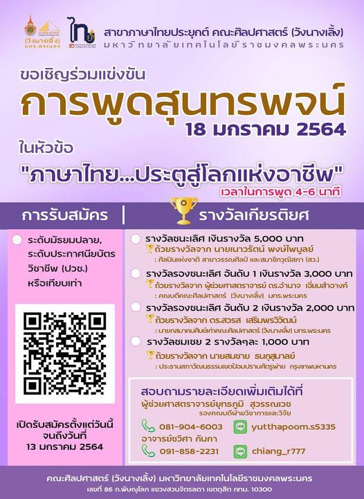 """ขอเชิญร่วมการแข่งขันการพูดสุนทรพจน์ ในหัวข้อ """"ภาษาไทย...ประตูสู่โลกแห่งอาชีพ"""" ระดับมัธยมศึกษาตอนปลาย  หรือระดับประกาศนียบัตรวิชาชีพ หรือเทียบเท่า ในวันที่ 18 มกราคม 2564 ณ ห้องประชุมนางเลิ้ง 3  ชั้น 3  อาคารปฏิบัติการโรงแรมและการท่องเที่ยว คณะศิลปศาสตร์ วังนางเลิ้ง  มหาวิทยาลัยเทคโนโลยีราชมงคลพระนคร (ศูนย์พณิชยการพระนคร)"""