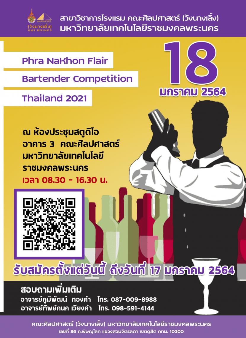 คณะศิลปศาสตร์ (วังนางเลิ้ง) มหาวิทยาลัยเทคโนโลยีราชมงคลพระนคร ขอเชิญชวนนักศึกษาจากทุกสถาบันการศึกษาทั่วประเทศ สถาบันละ 2 คน เข้าร่วมการแข่งขันทักษะการผสมเครื่องดื่มบาร์เทนเดอร์ (Phra Nakhon Flair Bartender Competition Thailand 2021) ภายใต้แนวคิด New Normal ในวันที่ 18 มกราคม 2564 ณ ห้องสตูดิโอ (อาคาร 3) คณะศิลปศาสตร์ ราชมงคลพระนคร ศูนย์พณิชยการพระนคร