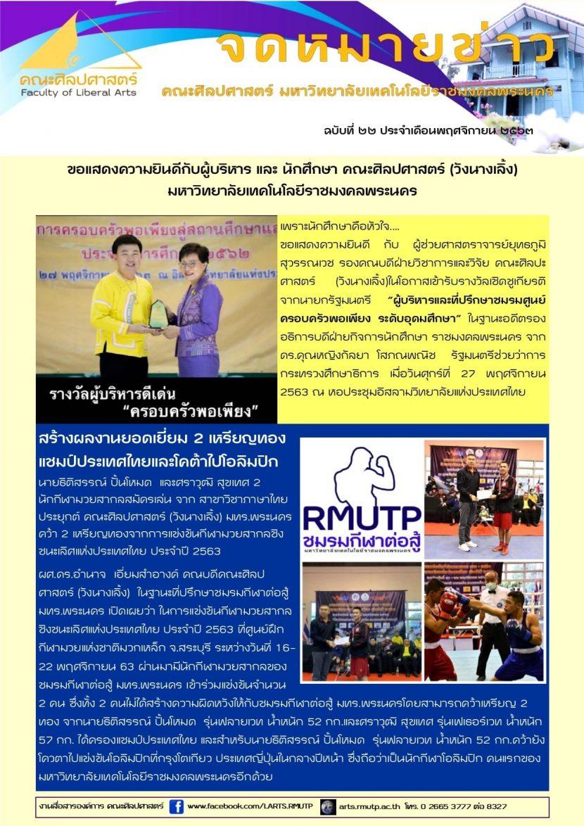 จดหมายข่าว ฉบับที่ 22 ประจำเดือน พฤศจิกายน 2563 หน้า 1