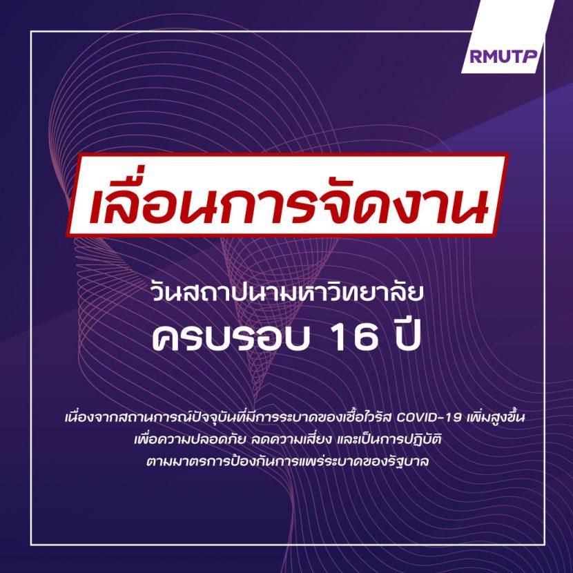 มหาวิทยาลัยเทคโนโลยีราชมงคลพระนคร เลื่อนการจัดงานครบรอบ 16 ปี วันคล้ายวันสถาปนามหาวิทยาลัย 18 มกราคม 2564