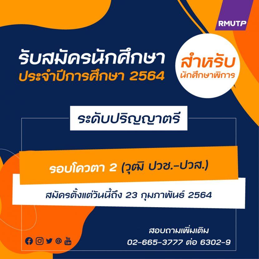 ราชมงคลพระนคร เปิดรับสมัครนักศึกษาระดับปริญญาตรี สำหรับนักศึกษาพิการ รอบโควตา ประจำปีการศึกษา 2564 ตั้งแต่วันนี้ - 23 กุมภาพันธ์ 2564