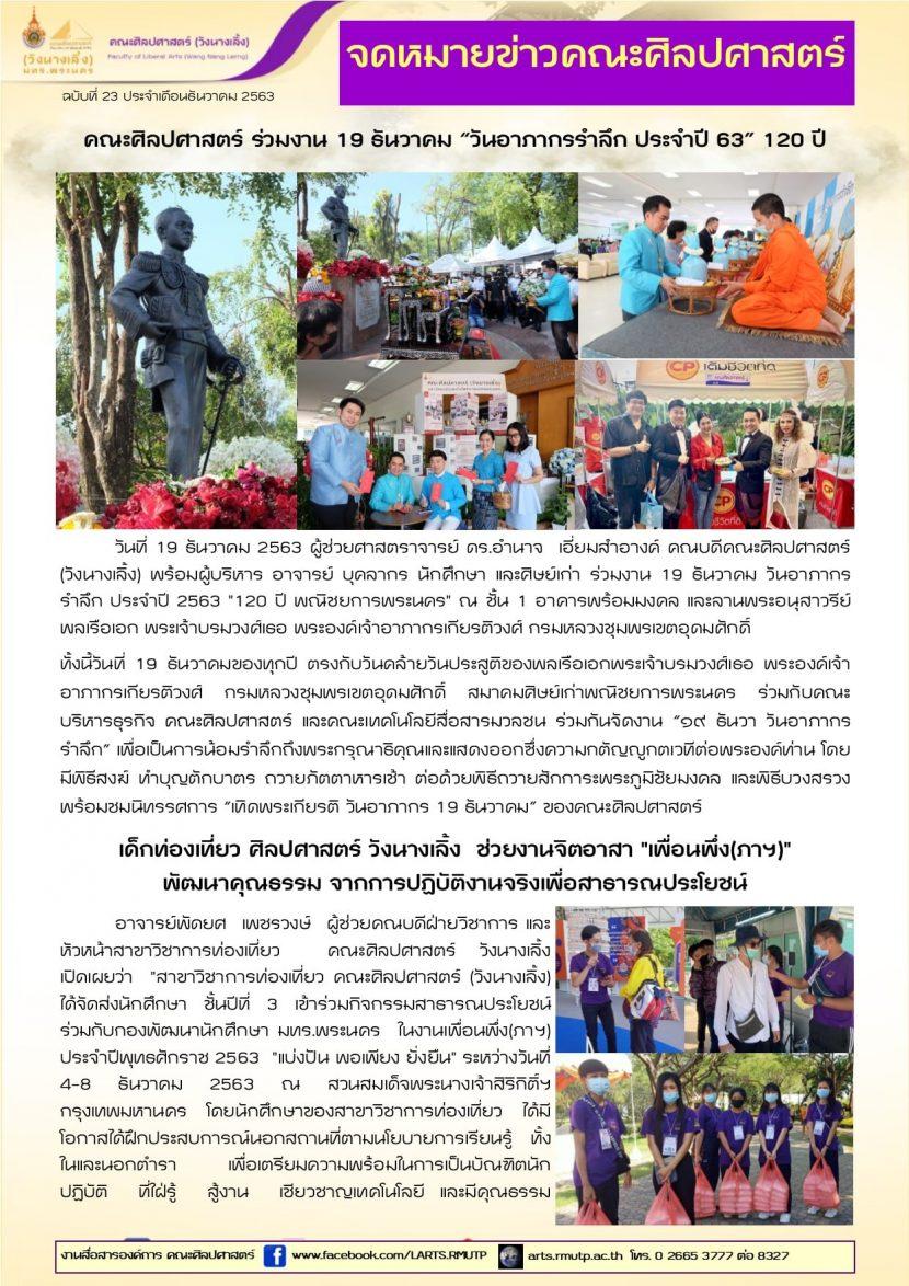 จดหมายข่าว ฉบับที่ 23 ประจำเดือน ธันวาคม 2563  หน้า 6