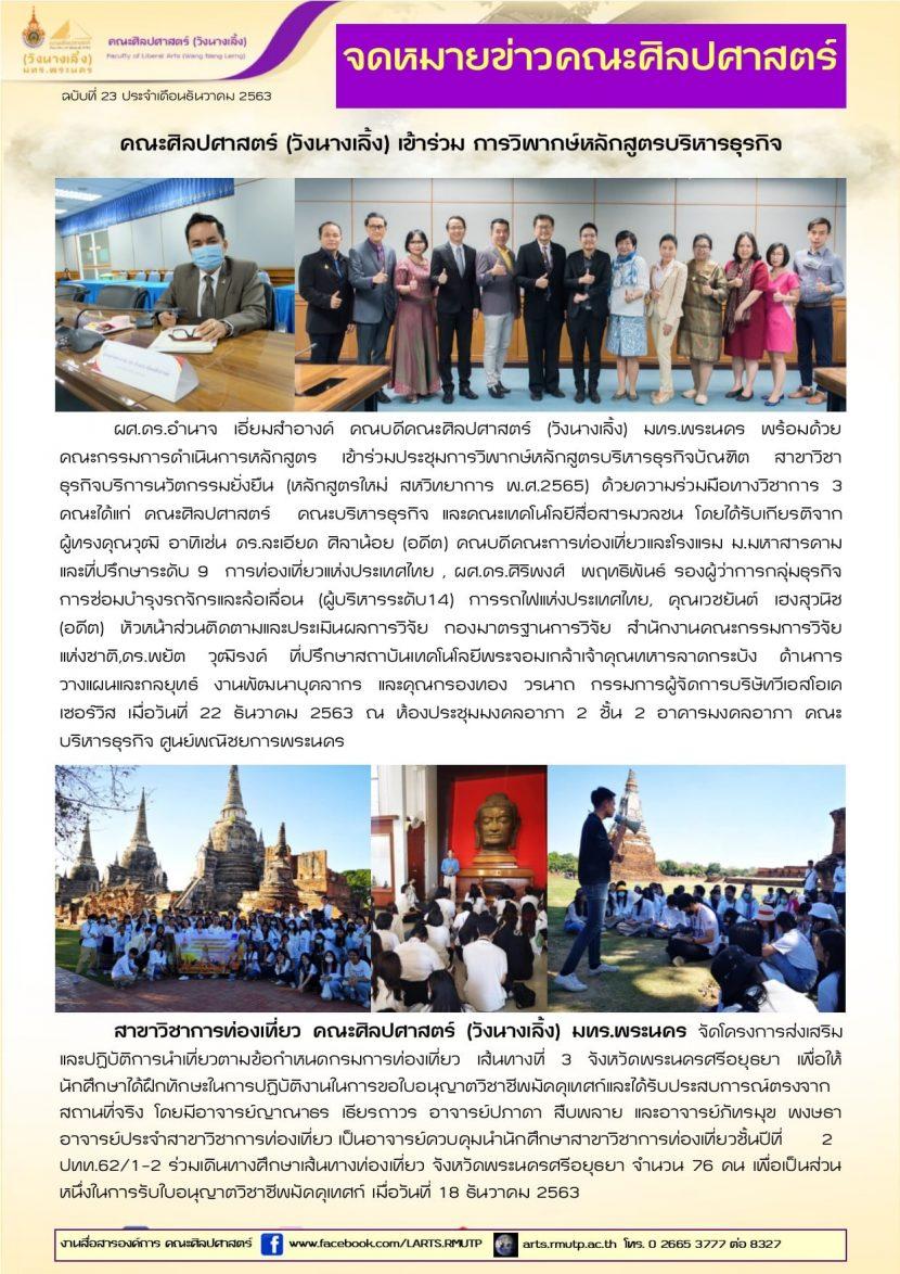จดหมายข่าว ฉบับที่ 23 ประจำเดือน ธันวาคม 2563  หน้า 9