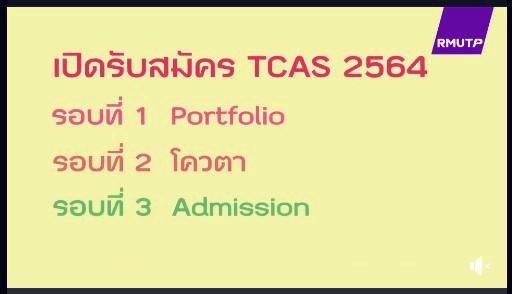 มหาวิทยาลัยเทคโนโลยีราชมงคลพระนคร เปิดรับสมัครนักศึกษาใหม่ ระดับปริญญาตรี ประจำปีการศึกษา 2564 (สำหรับวุฒิ ม.6) ในระบบ TCAS