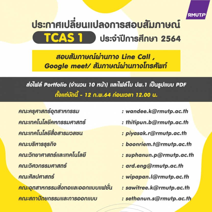 🗣แจ้งเปลี่ยนแปลงการสอบสัมภาษณ์ รอบการรับสมัคร TCAS 1 (วุฒิม.6) ประจำปีการศึกษา 2564 เป็นแบบออนไลน์