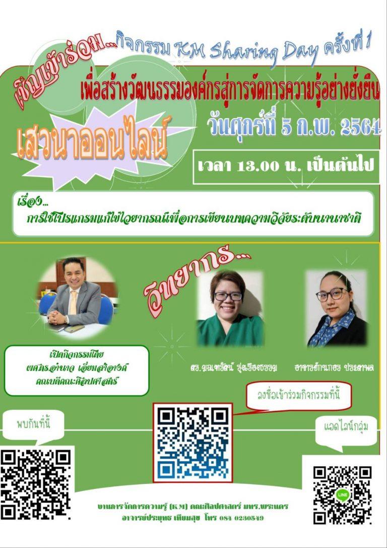งานการจัดการความรู้ [KM] ฝ่ายวิชาการและวิจัย  📢 ขอประชาสัมพันธ์เชิญทุกท่านเข้าร่วมกิจกรรม  ขอเชิญเข้าร่วม.. กิจกรรม KM Sharing Day ครั้งที่ 1  เพื่อสร้างวัฒนธรรมองค์กรสู่การจัดการความรู้อย่างยั่งยื่น (เสวนาออนไลน์) วันศุกร์ที่ 5 กุมภาพันธ์ 2564 เวลา 13.00 น. เป็นต้นไป เรื่อง การใช้โปรแกรมแก้ไขไวยากรณ์เพื่อการเขียนบทความวิจัยระดับนานาชาต