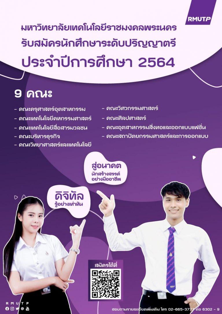#คณะศิลปศาสตร์ (วังนางเลิ้ง) เปิดสอน 4 สาขาวิชา ได้แก่ สาขาวิชาโรงแรม สาขาวิชาการท่องเที่ยว สาขาวิชาภาษาอังกฤษเพื่อการสื่อสารสากล และ สาขาวิชาภาษาไทยประยุกต์