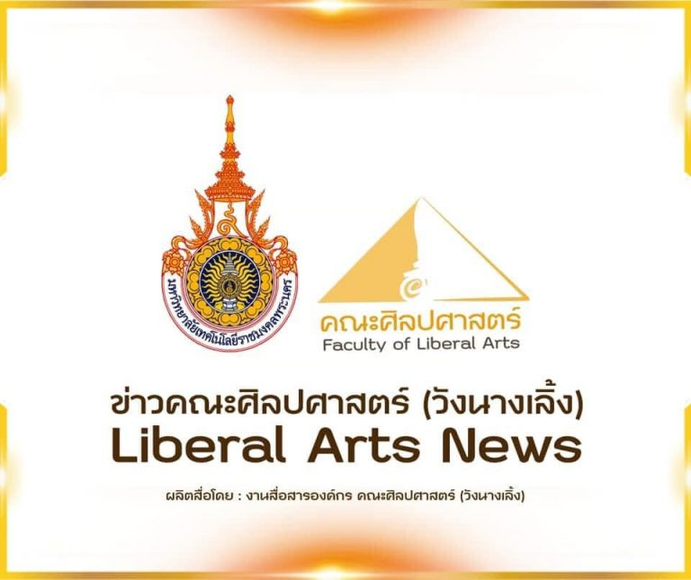 ปก - ข่าวคณะศิลปศาสตร์ (วังนางเลิ้ง) - Liberal Arts News