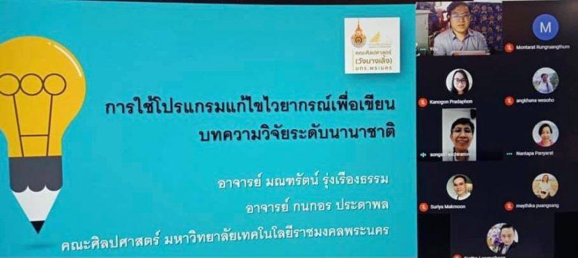 ศิลปศาสตร์ (วังนางเลิ้ง) กิจกรรม KM Sharing Day ครั้งที่ 1 / เมื่อวันที่ 5 กุมภาพันธ์ 2564 งานการจัดการความรู้ (KM) คณะศิลปศาสตร์ (วังนางเลิ้ง) มทร.พระนคร ได้จัดกิจกรรม KM Sharing Day ครั้งที่ 1 เพื่อสร้างวัฒนธรรมองค์กรสู่การจัดการความรู้อย่างยั่งยืน ในรูปแบบเสวนาออนไลน์ ในหัวข้อเรื่อง การใช้โปรแกรมแก้ไขไวยากรณ์เพื่อการเขียนบทความวิจัยระดับนานาชาติ