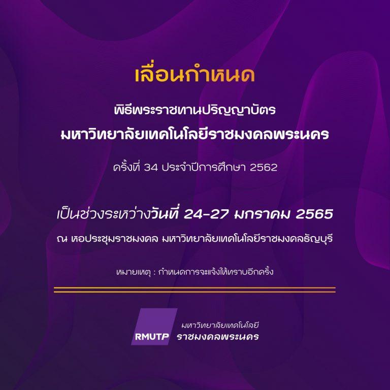 พิธีพระราชทานปริญญาบัตร มหาวิทยาลัยเทคโนโลยีราชมงคลพระนคร ครั้งที่ 34  ประจำปีการศึกษา 2562  ระหว่างวันที่ 24-27 มกราคม 2565