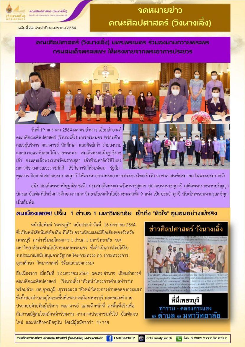 ปก-จดหมายข่าว ฉบับที่ 24 ประจำเดือน มกราคม 2564