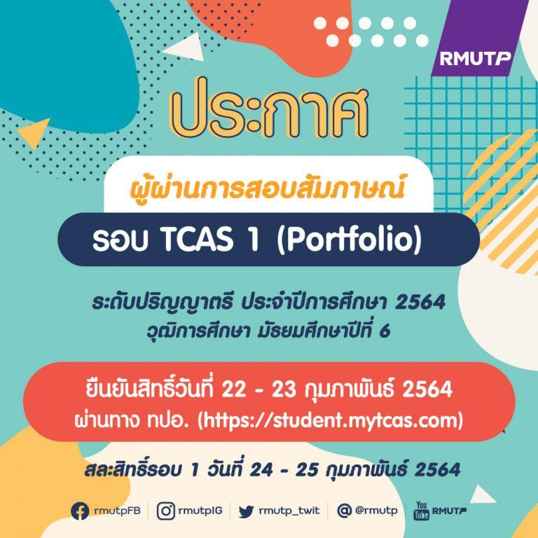 ประกาศผู้ผ่านการสอบสัมภาษณ์ รอบ TCAS 1 (Portfolio) ระดับปริญญาตรี ประจำปีการศึกษา 2564 (สำหรับวุฒิม.6)