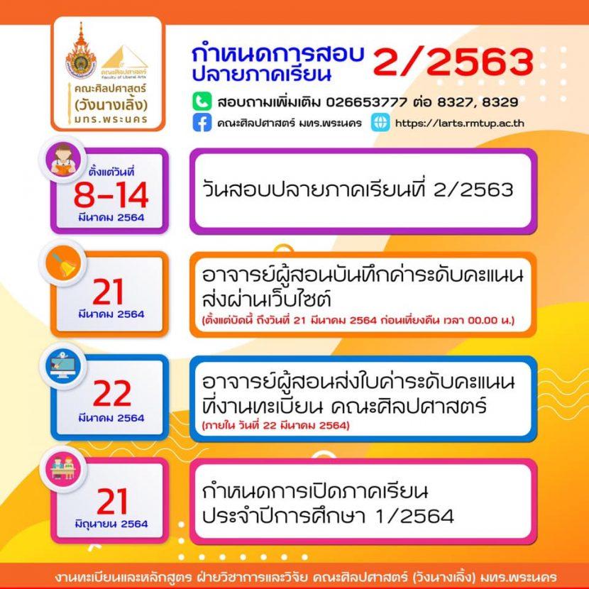 เรื่อง ขอแจ้งกำหนดการสอบปลายภาคเรียนที่ 2/2563 วันเปิด-ปิดภาคเรียนฤดูร้อน/2563 และวันเปิดภาคเรียนที่ 1/2564