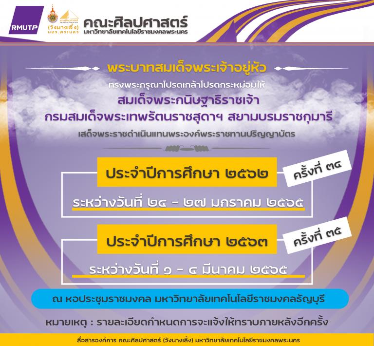 พิธีพระราชทานปริญญาบัตร มหาวิทยาลัยเทคโนโลยีราชมงคลพระนคร ครั้งที่ 34 ประจำปีการศึกษา 2562 วันที่ 24-27 มกราคม 2565 ครั้งที่ 35 ประจำปีการศึกษา 2563 วันที่ 1-4 มีนาคม 2565 ณ หอประชุมราชมงคล มหาวิทยาลัยเทคโนโลยีราชมงคลธัญบุรี หมายเหตุ : รายละเอียดกำหนดการจะแจ้งให้ทราบภายหลังอีกครั้ง